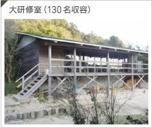 大研修室(130名収容)