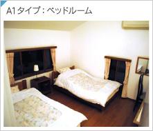 A1タイプ:ベッドルーム
