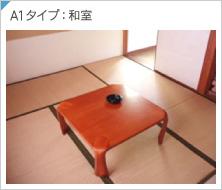 A1タイプ:和室