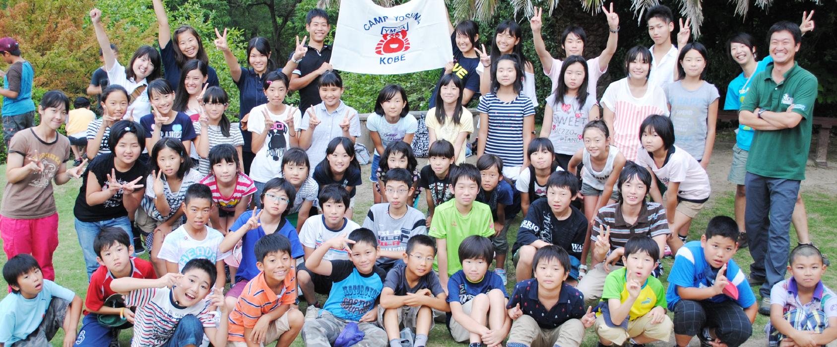 """Partner 2013本当に多くの出会いがありました。キャンプに集った子どもたちが余島から巣立ち、社会へと飛び立っていきました。私たちはいつまでも"""" Partner """" です。"""